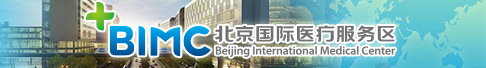 北京国际医疗服务区