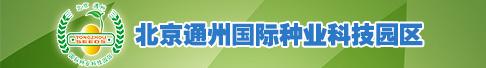 北京通州国际种业科技园区