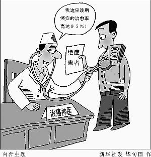 昆中药pop手绘海报