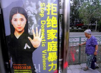 拒絕家庭暴力