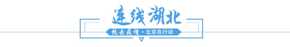 連線湖北(bei)