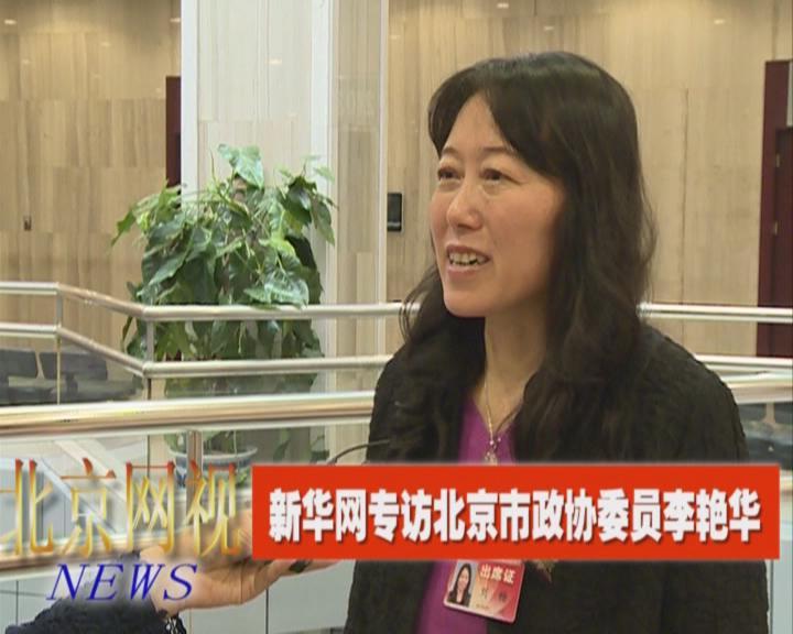 新華網專訪北京市政協委員劉暢