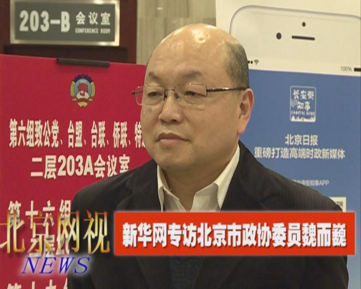 新華網專訪北京市政協委員魏爾巍