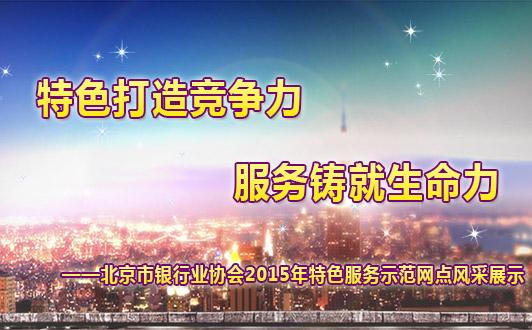 北京市銀行業協會2015年特色服務示范網點風採展示