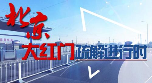 專題:北京大紅門疏解進行時