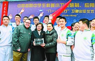 中国首颗中学生科普小卫星亮相