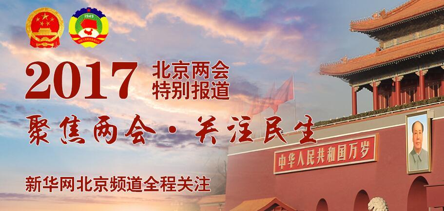 專題:2017北京兩會特別報道