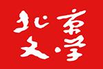"""《北京文學》改版不止""""千字千元"""""""