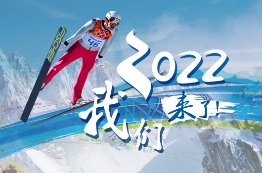 """2022,我们来了!--北京冬奥会筹办步入""""关键之年"""""""