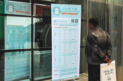 北京醫保報銷目錄將增500種新藥