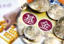 統領各類資管業務 基金法成公私募基金發展準繩