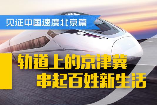 軌道上的京津冀串起百姓新生活