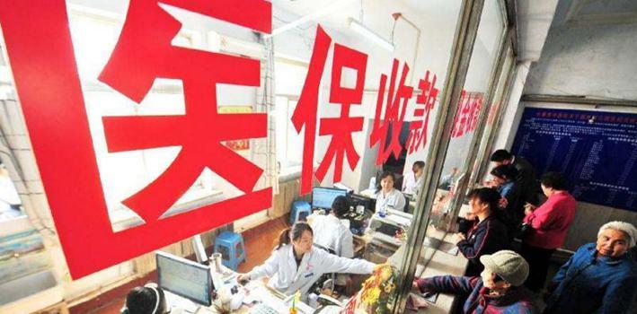 北京統一城鄉醫保 人均補助1430元