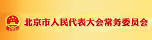 北京市人民代表大會常務委員會