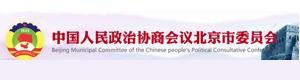中國人民政治協商會議北京市委員會