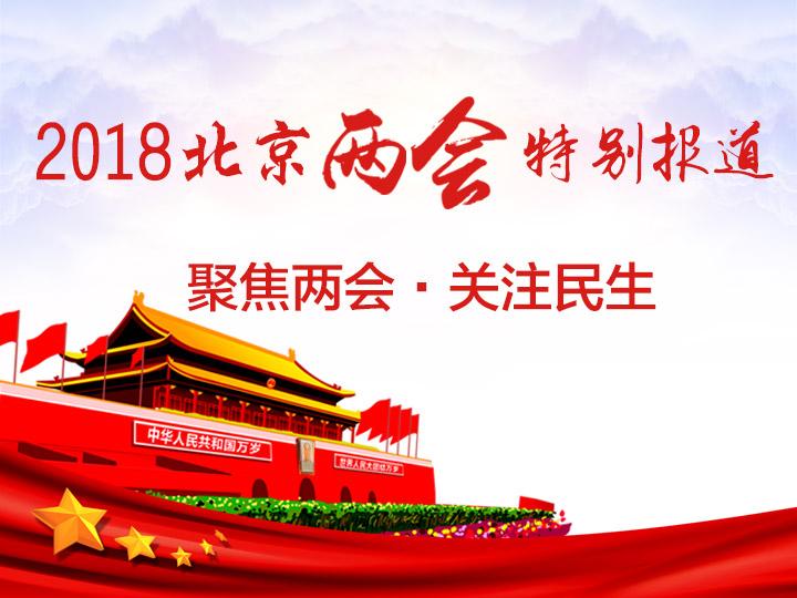 新時代 新氣象 新作為——2018北京兩會