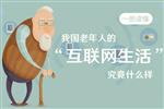 """一图读懂:我国老年人的""""互联网生活""""究竟什么样"""