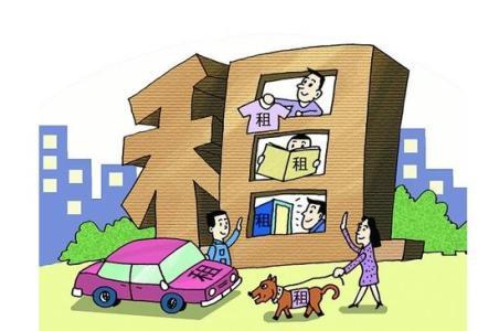 企業自持租賃房只能租不許賣