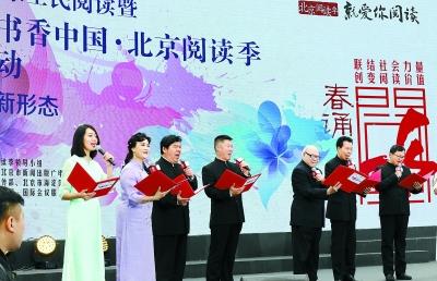 第八屆書香中國·北京閱讀季啟動