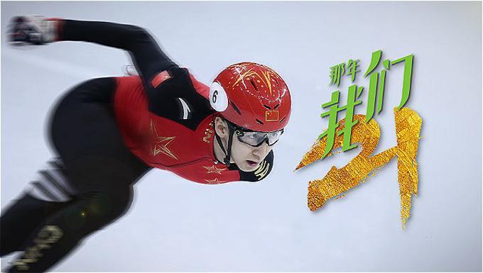 武大靖的21歲:前面的路很難,但是你還得走