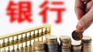 多機構預測4月信貸投放將超1.3萬億