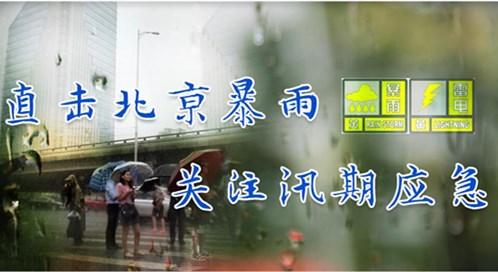 直击北京暴雨 关注汛期应急