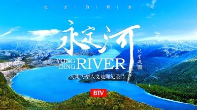 《永定河》为北京母亲河立影像传