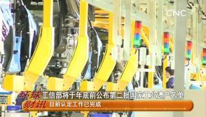 工信部將于年底前公布第二批國家工業遺産名單