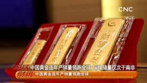 中國黃金連年産銷量領跑全球