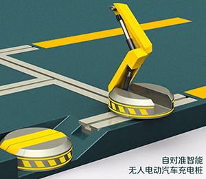 自對準智能無人電動汽車充電樁