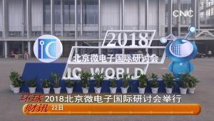 2018北京微電子國際研討會舉行