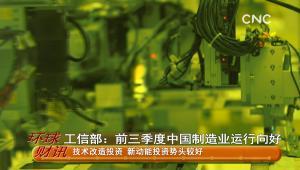 工信部:前三季度中國制造業運行向好
