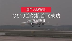 中國大飛機從這裏騰飛