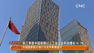前三季度中國規模以上工業企業利潤增長14.7%
