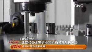 北京4700余家企業和機構將參加進博會