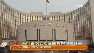 央行首次公布金融機構評級結果