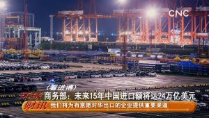 商務部:未來15年中國進口額將達24萬億美元