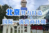 專題:北京努力打造國際一流營商環境