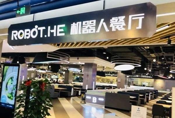 智能機器人餐廳扎堆亮相