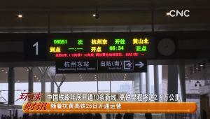 中國鐵路年底開通10條新線