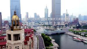 北京企業在津投資額為各省市最高