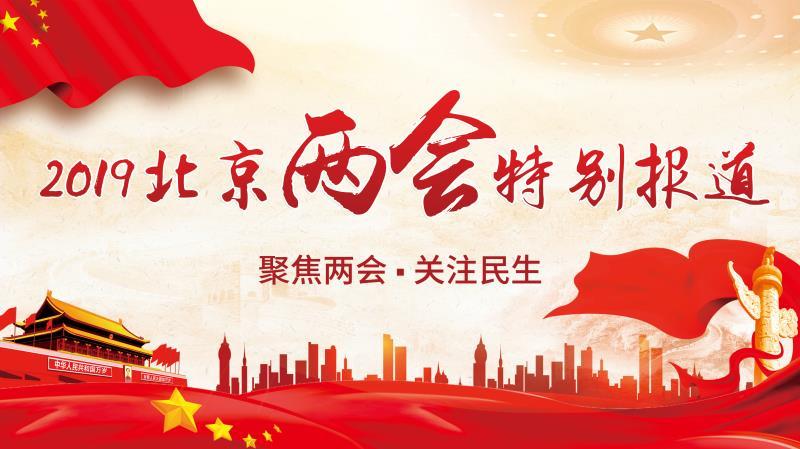 專題:2019北京兩會特別報道