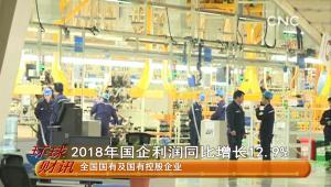 2018年國企利潤同比增長12.9%