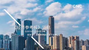 """2019新政加緊落地 更大規模減稅""""全速開進"""""""