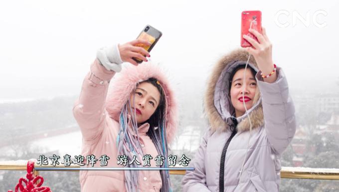 北京喜迎降雪 遊人賞雪留念