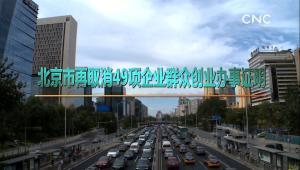 北京市再取消49項企業群眾創業辦事證明
