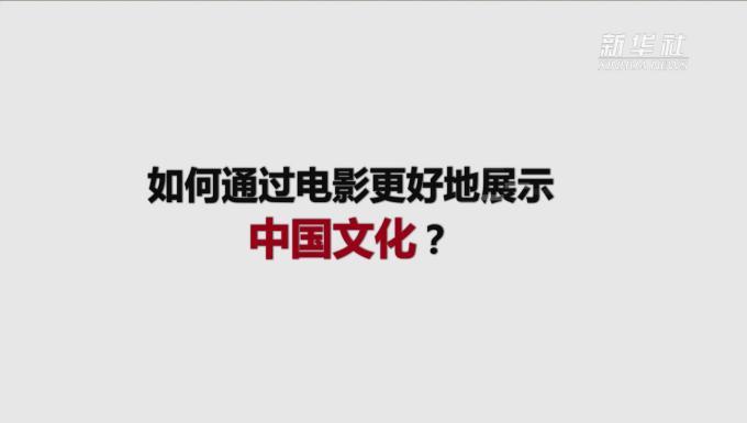 專家解讀:如何通過電影講好中國故事