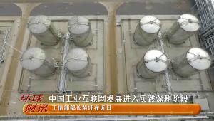 中國工業互聯網發展進入實踐深耕階段