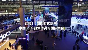 迎接5G商用時代到來:中國5G産品集體亮相國際舞臺