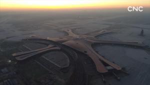 大興國際機場臨空經濟區先行産業研究成果公布